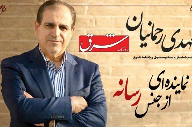 رحمانیان نامزد نهایی تشکلهای صنفی مطبوعات و رسانهها