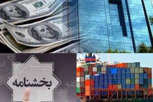 بخشنامه جدید ارزی کار را برای صادرکنندگان دشوارتر کرد