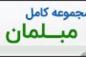 کیهان دو مرتبه هم عصبانی گردید