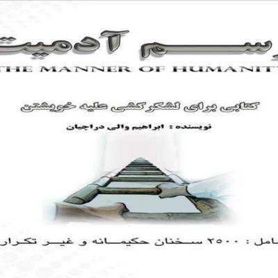 قسمتهایی از مقدمه، تقریظ و تایید بزرگان علم، فلسفه و ادبیات بر آثار ابراهیم والی دراچیان