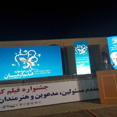 نخستین جشنواره فیلم کرمان آغاز به کار کرد