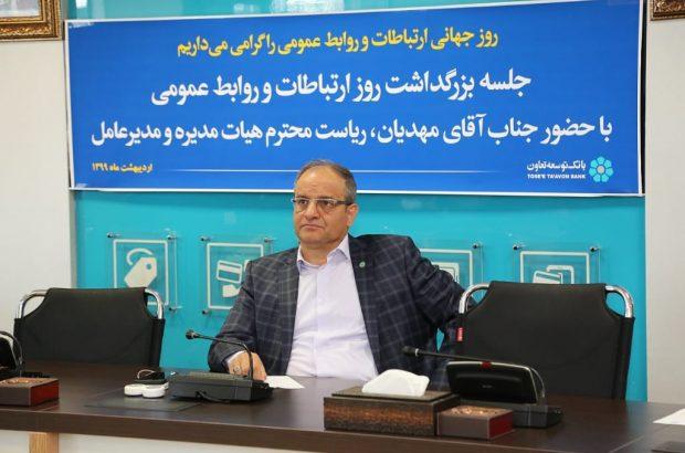 حجت اله مهدیان رئیس هیات مدیره و مدیرعامل بانک توسعه تعاون، روابط عمومی سازمان را تبیینکننده اهداف و راهبردهای سازمان دانست.