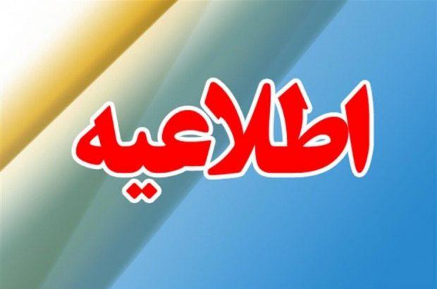 اطلاعیه مهم انجمن صنفی کار فرمایی شرکتها و موسسات مشاوره ای و خدمات اداری استان تهران