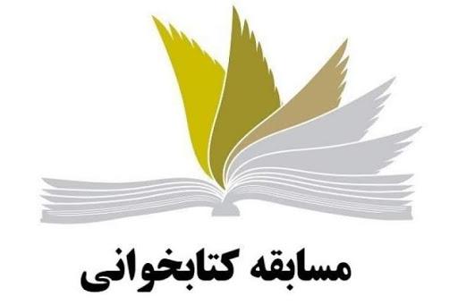 مسابقه کتابخوانی ویژه کارکنان بنادر و دریانوردی استان برگزار شد