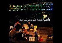 تهرانیها درباره زیست شبانه چه میگویند
