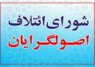کدام گزینه اصولگرایان بوشهر را به پیروزی نزدیک می کند؟