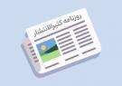 درج آگهی مفقودی در روزنامه کثیرالانتشار