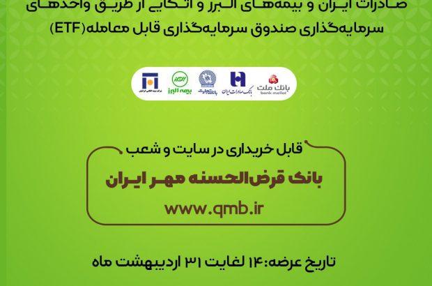 سهام شرکتهای دولتی را با ۲۰درصد تخفیف از بانک مهر ایران خرید کنید