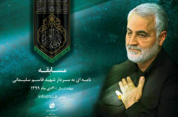ویژه برنامه سردار مقاومت در شرکت مخابرات کهگیلویه و بویراحمد