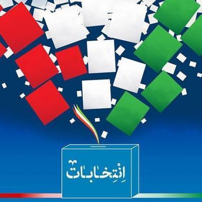 احکام انتخابات مطابق با فتاوای حضرت آیه الله مکارم شیرازی