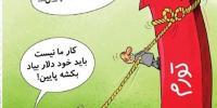 کاریکاتور: باید دلار بکشه پایین!