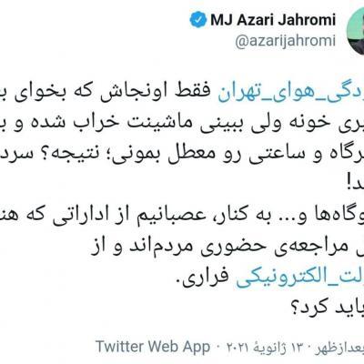 وزیر ارتباطات: عصبانیم از اداراتی که هنوز دنبال مراجعه ی حضوری مردم اند و از دولت الکترونیکی فراری