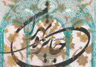 هفتمین «جایزه تهران» اهدا شد