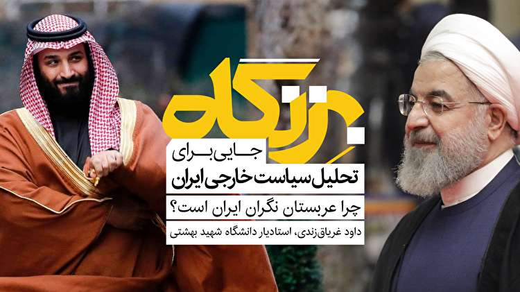 بزنگاه – چرا عربستان نگران ایران