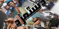 ترمیم دستمزد کارگران منتظر فرمان وزیر جدید