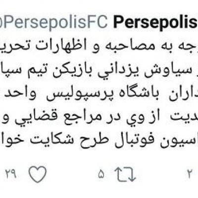 شکایت باشگاه پرسپولیس از مدافع سپاهان