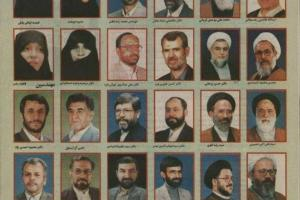 تصویر/ وقتی هاشمی، روحانی، احمدی نژاد و حداد عادل در یک فهرست انتخاباتی بودند!