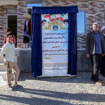 ۶۰۰ واحد مسکونی مددجویان کمیته امداد در خراسان شمالی افتتاح شد