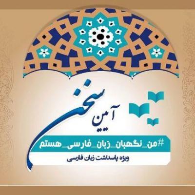 فراخوان شعر زبان فارسی در رادیو ایران