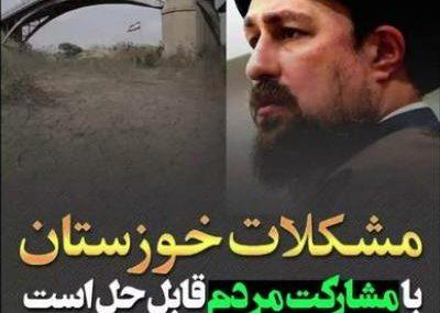 توصیه مهم سید حسن خمینی برای حل بحران های خوزستان