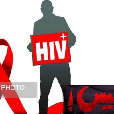 فعالیت ۱۲ مرکز مشاوره HIV در سطح لرستان