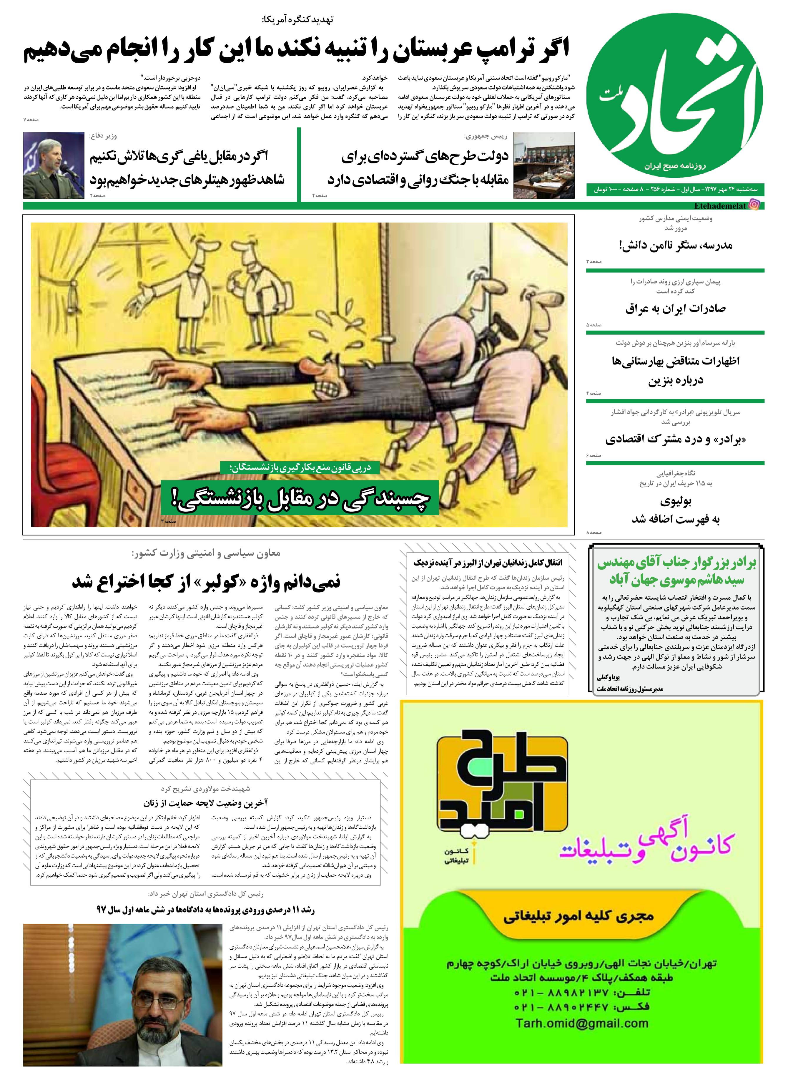 عناوین روزنامه اتحاد ملت