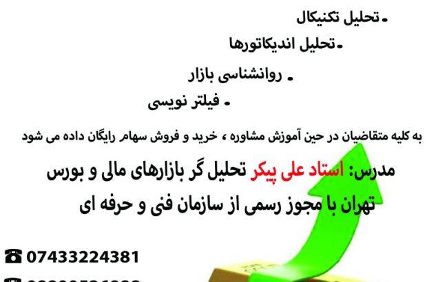 اطلاعیه؛ آموزشگاه فنی و حرفه ای آفرینش برگزار می کند.بورس هنر ثروتمند شدن