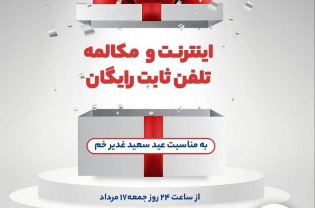 مصرف اینترنت و مکالمه رایگان هدیه مخابرات در روز عید سعید غدیر خم به مشترکان