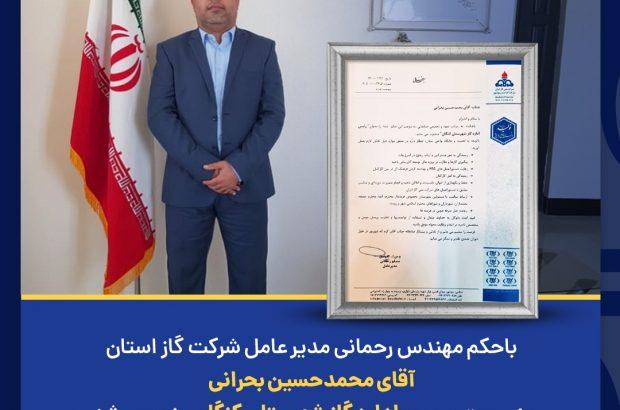 محمد حسین بحرانی به سمت رئیس اداره گاز شهرستان کنگان منصوب شد
