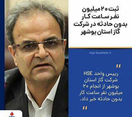 شرکت گاز بوشهر پیشرو در فرهنگ سازی مصرف بهینه و ایمن