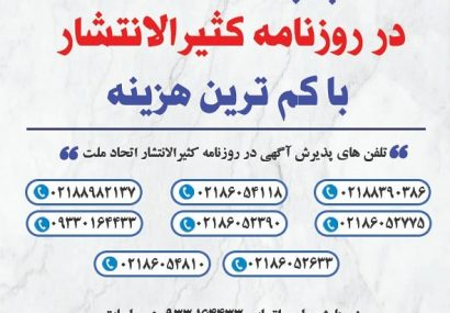 آگهی تعیین تکلیف اراضی در روزنامه کثیرالانتشار