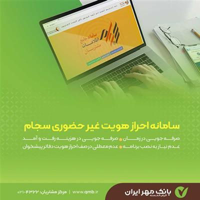 بدون مراجعه حضوری و به صورت آنلاین؛ احراز هویت سجام را با همراه بانک مهریران انجام دهید