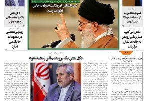 صفحه اول روزنامه اتحاد ملت ۲۱فروردین۹۸