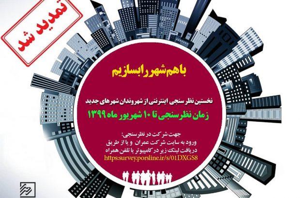قابل توجه شهروندان شهر جدید عالیشهر